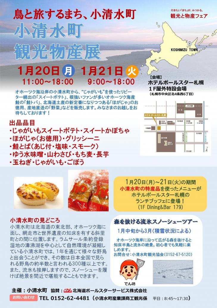 小清水町(1月20日~21日)観光物産展が開かれます。