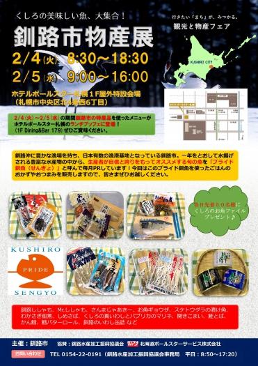 釧路市物産展(2月4日~5日)が開かれます。