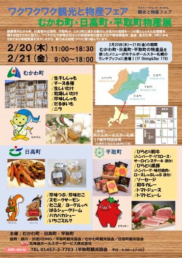 むかわ町・日高町・平取町物産展(2月20日~21日)が開かれます。