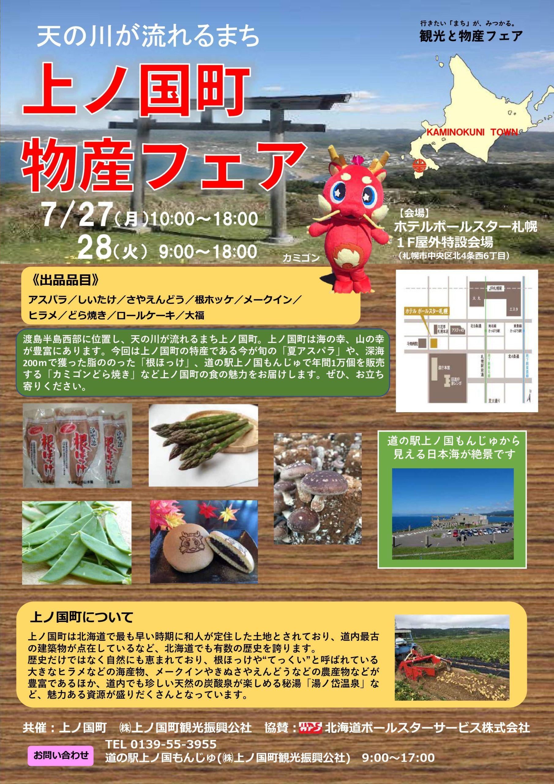 上ノ国町物産フェア(7月27日~28日)を開いています。