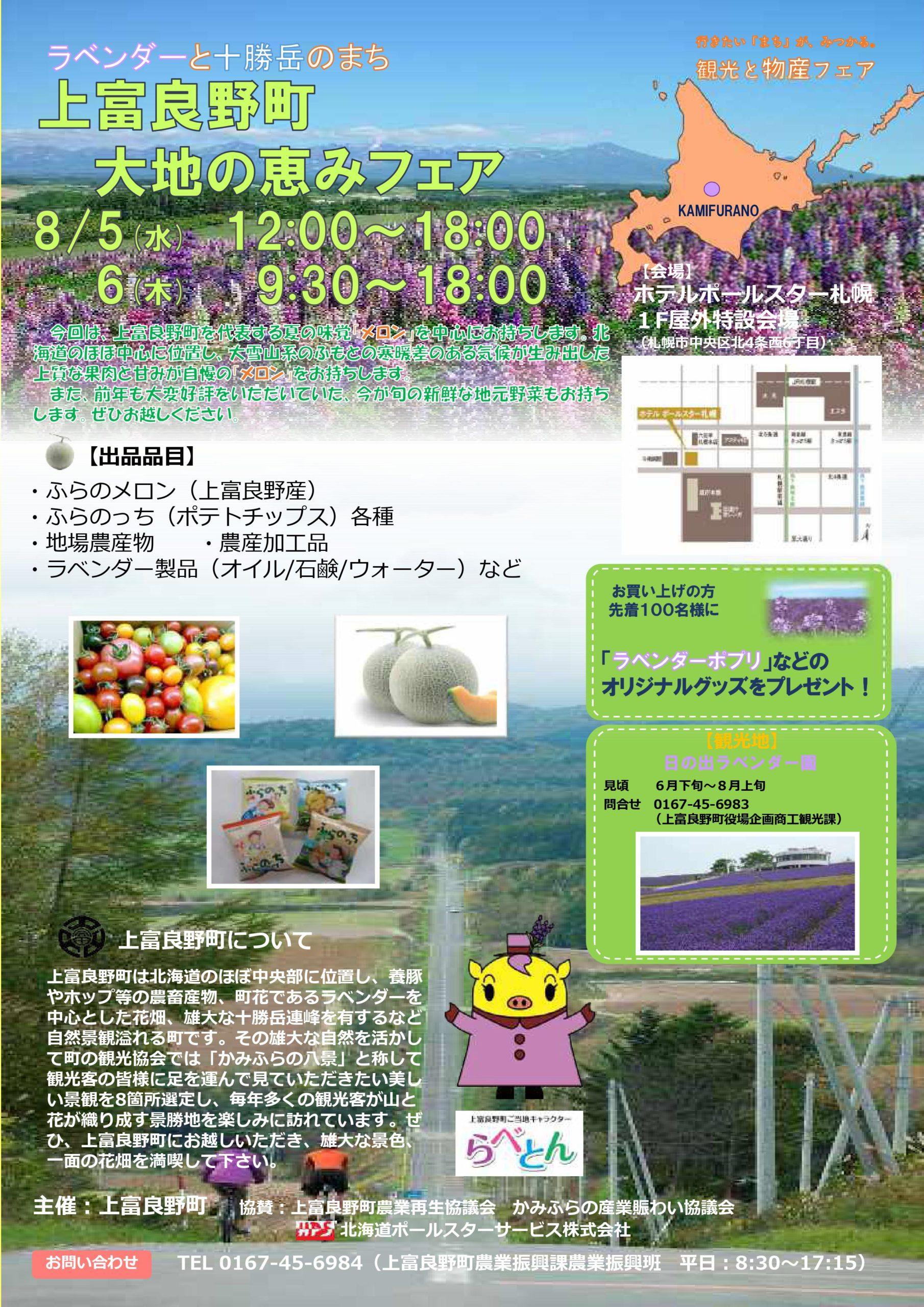 上富良野町観光物産展(8月5日~6日)が開かれます。