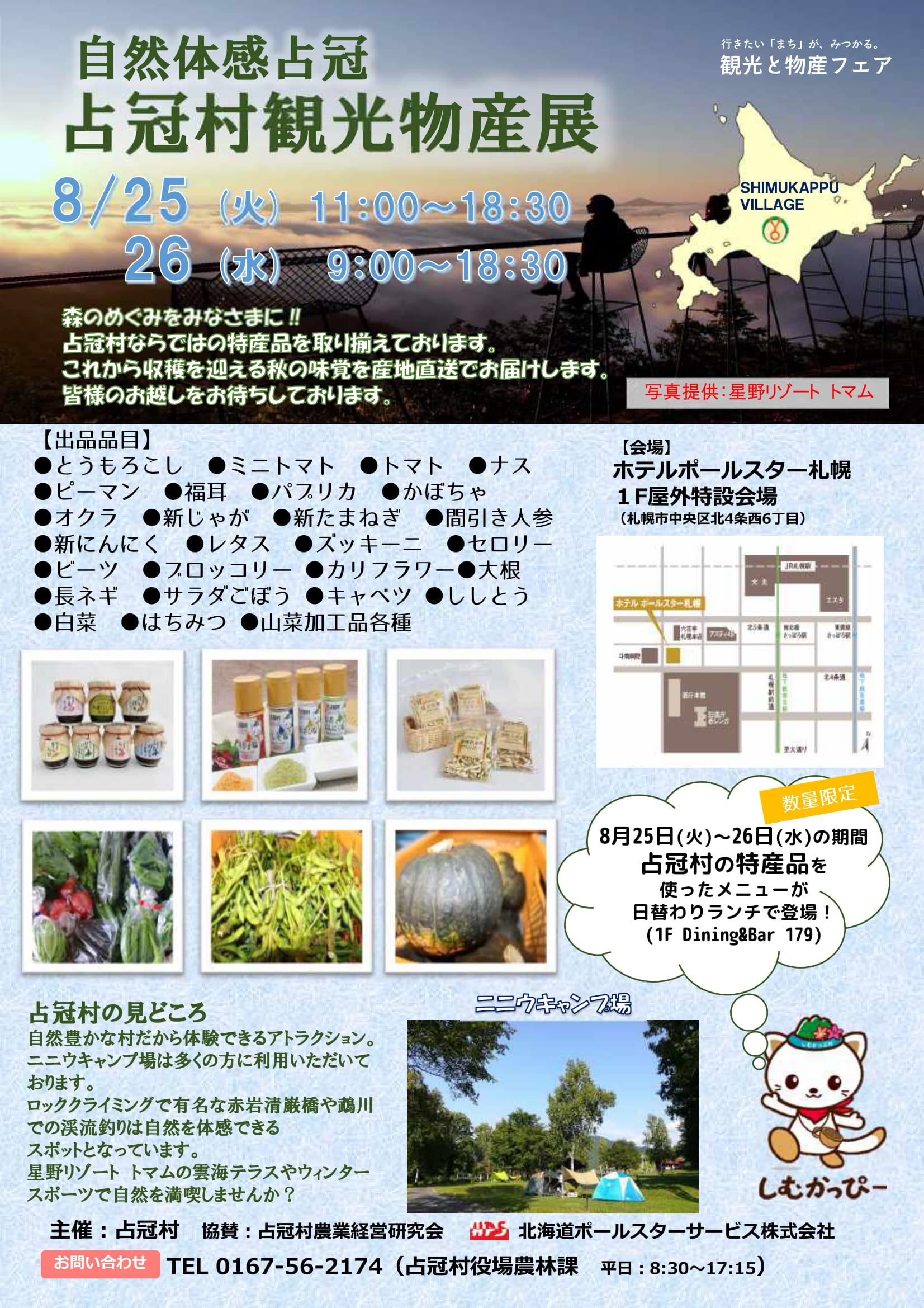 占冠村観光物産展(8月25日~26日)が開かれます。