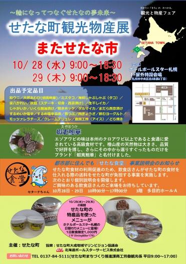 せたな町観光物産展~またせたな市~(10月28・29日)が開かれています