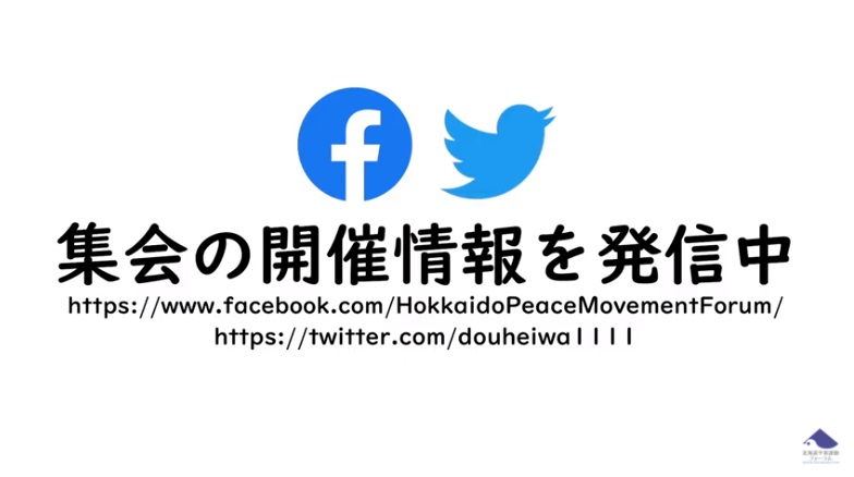 【お知らせ】5月3日10時~配信開始!=改憲NO!戦争をさせない!憲法施行74周年北海道集会