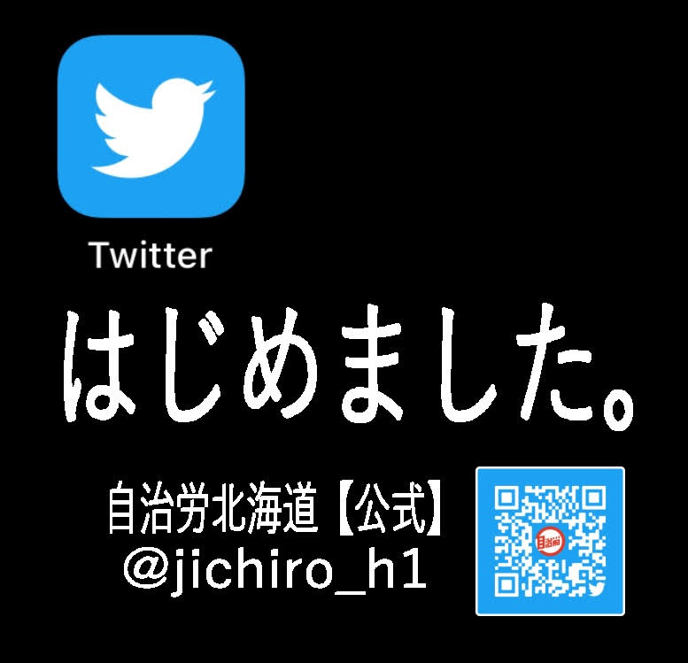 Twitterはじめました!=自治労北海道【公式】@jichiro_h1