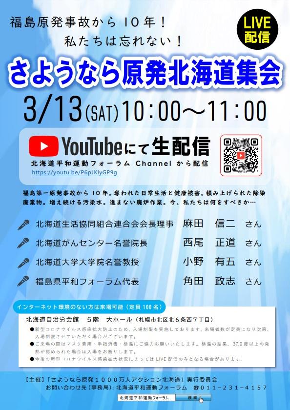 【お知らせ】3月13日(土)10時~「さようなら原発北海道集会」=福島原発事故から10年!私たちは忘れない!
