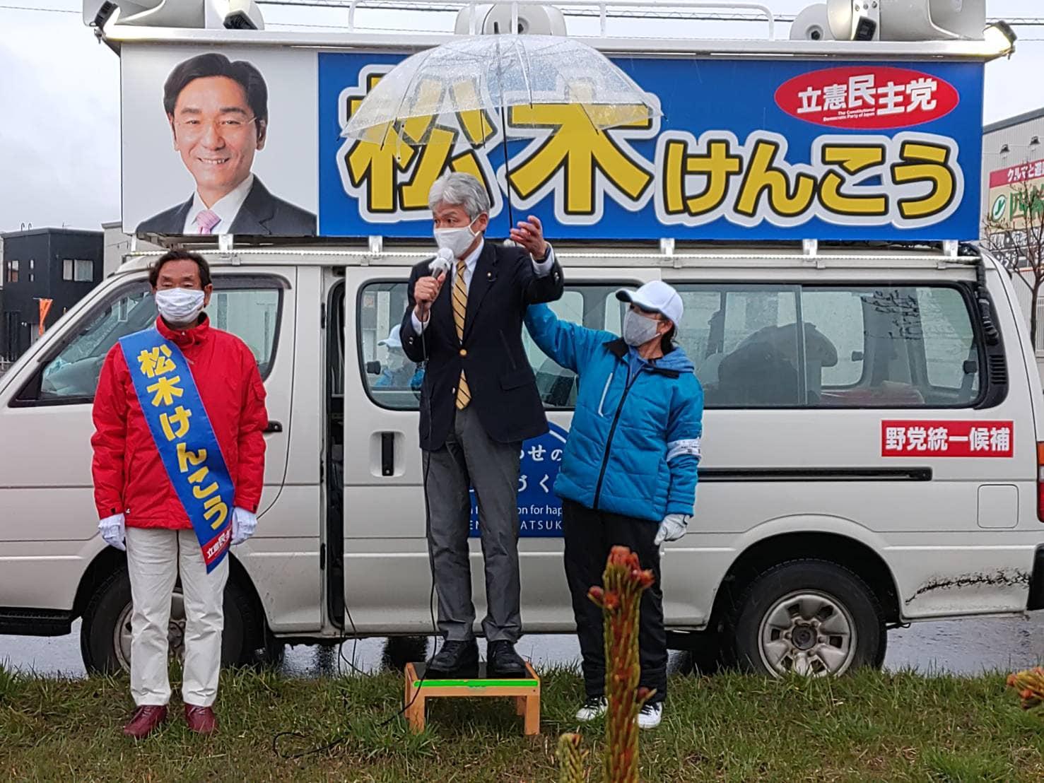 【2区補選】『松木けんこう』さんを応援しよう!=政治のながれを変える決戦の日まであと5日