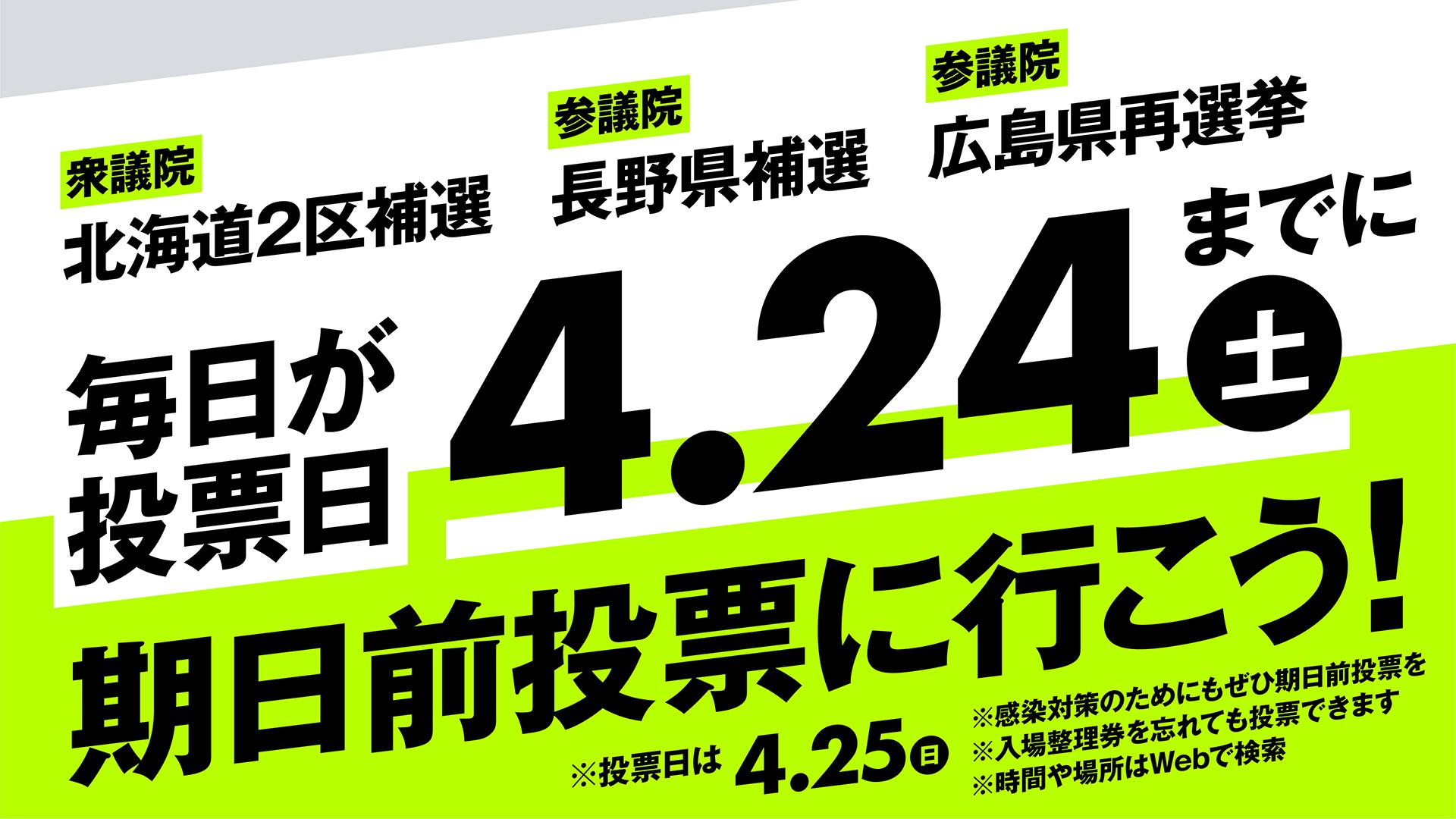 【2区補選】『松木けんこう』で政治のながれを変えよう!=政治のながれを変える決戦の日まであと3日