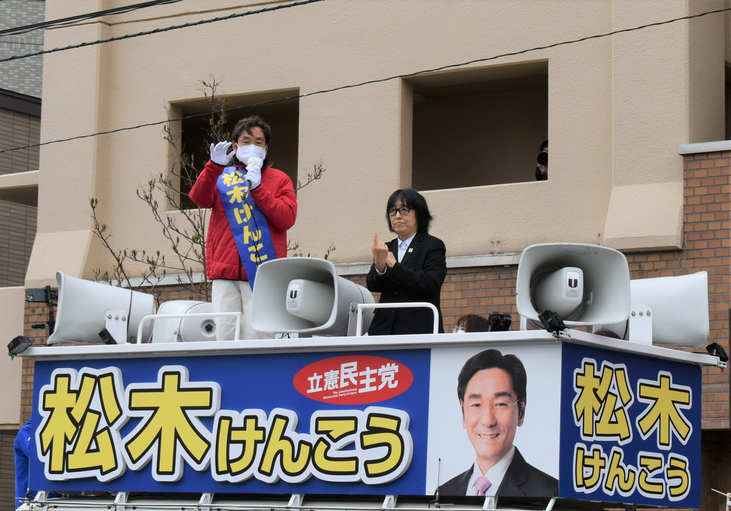 衆議院北海道第2区補選が告示 松木けんこう候補が第一声「みんなが幸せになるための土台をつくる」
