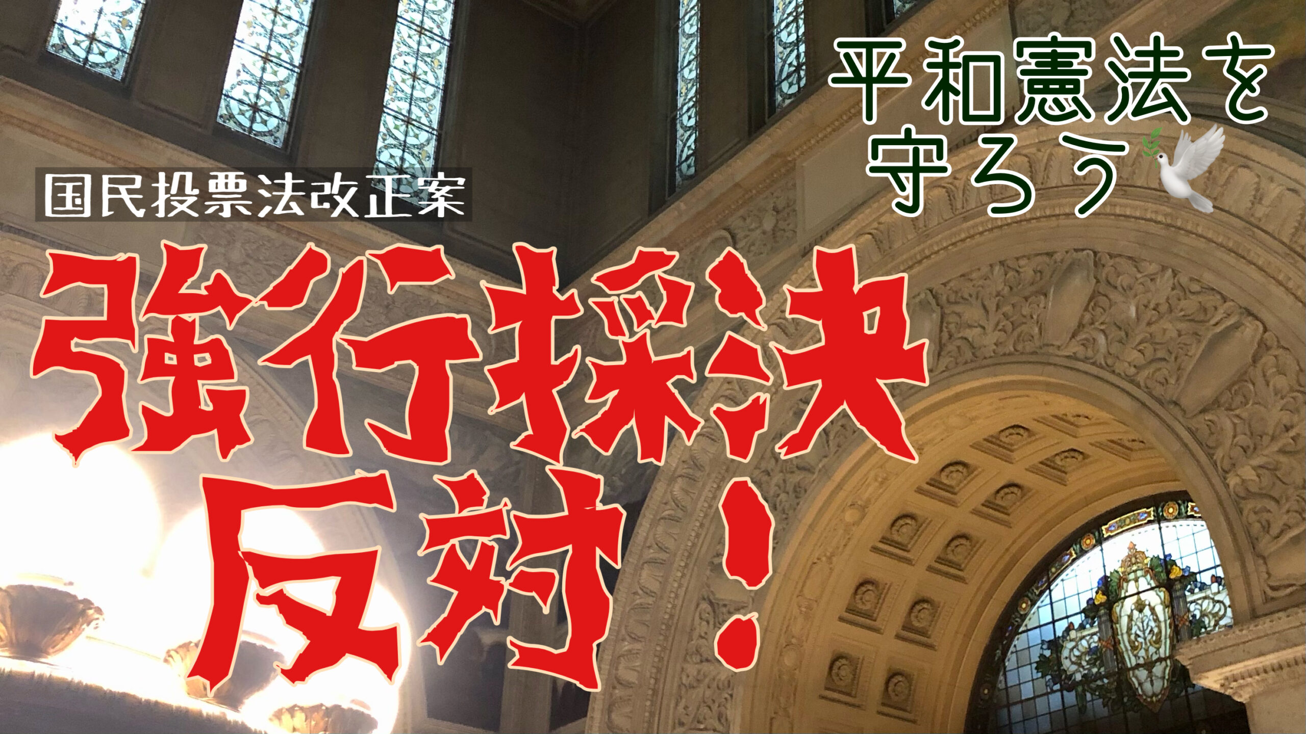 【道民運動】「『改憲手続法』改正案の採決強行に反対する」声明を発出=戦争をさせない1000人委員会