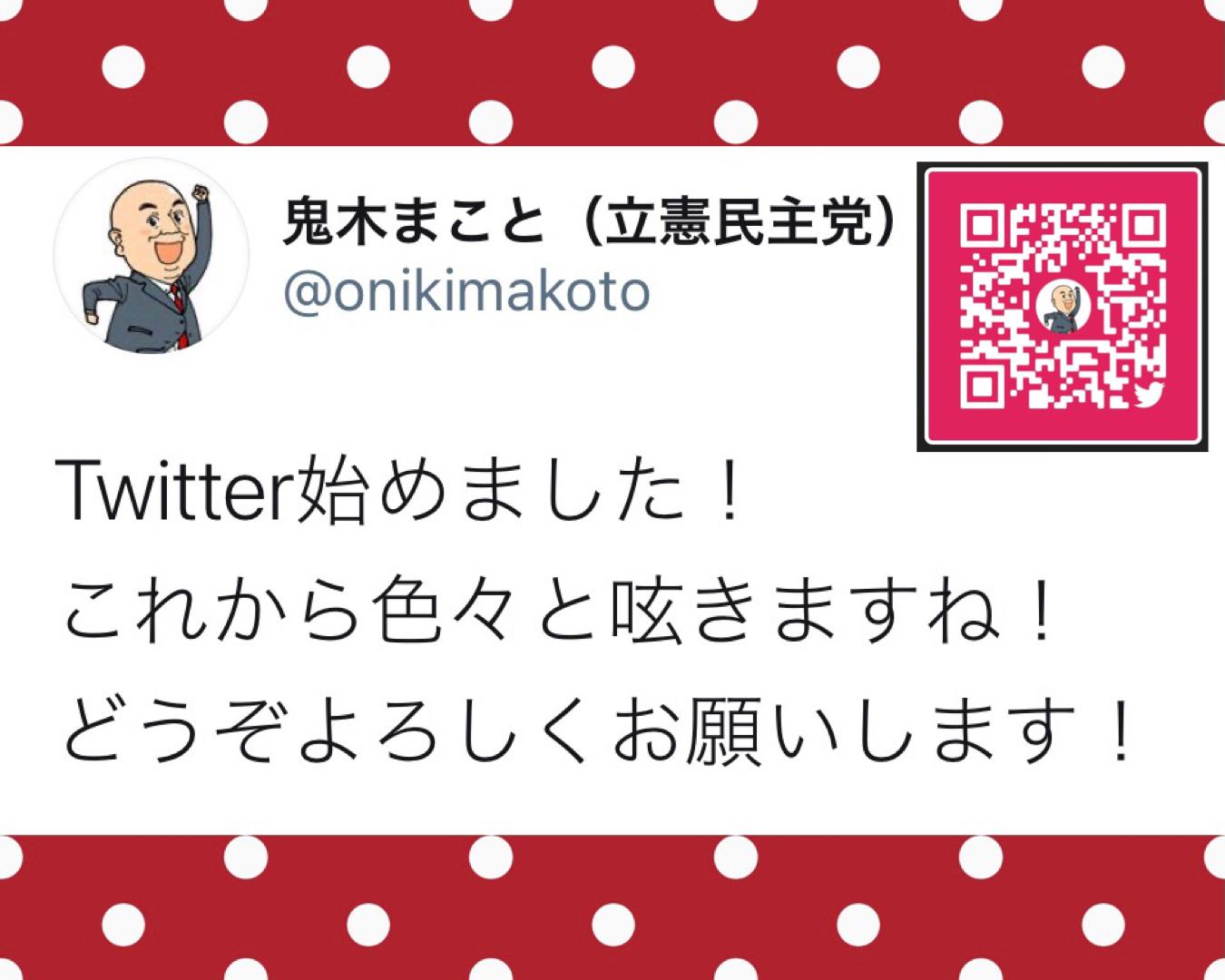 鬼木ツイッターも始動です!@onikimakoto=Twitterフォローお願いします。
