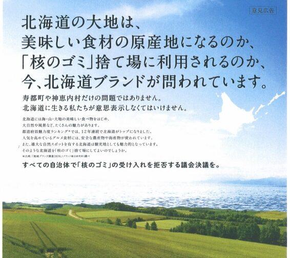 【道民運動】文献調査応募検討から1年~北海道を核のゴミ捨て場にさせない=北海道平和運動フォーラム声明