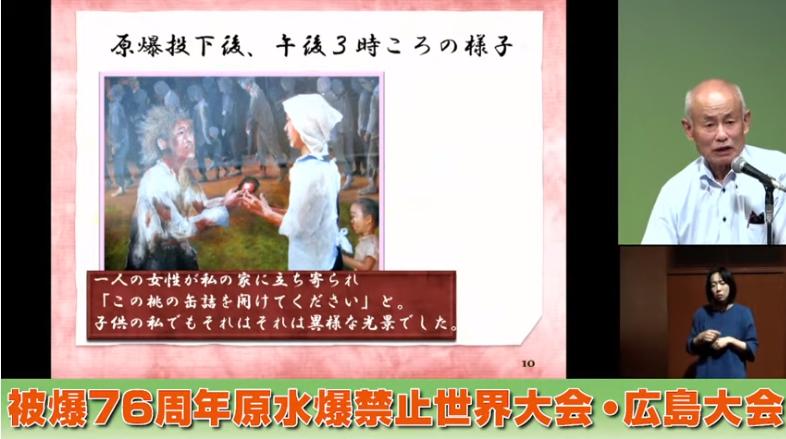 【道民運動】ヒロシマ・ナガサキ/平和学習に取り組もう!=原水禁世界大会、平和行動の動画配信