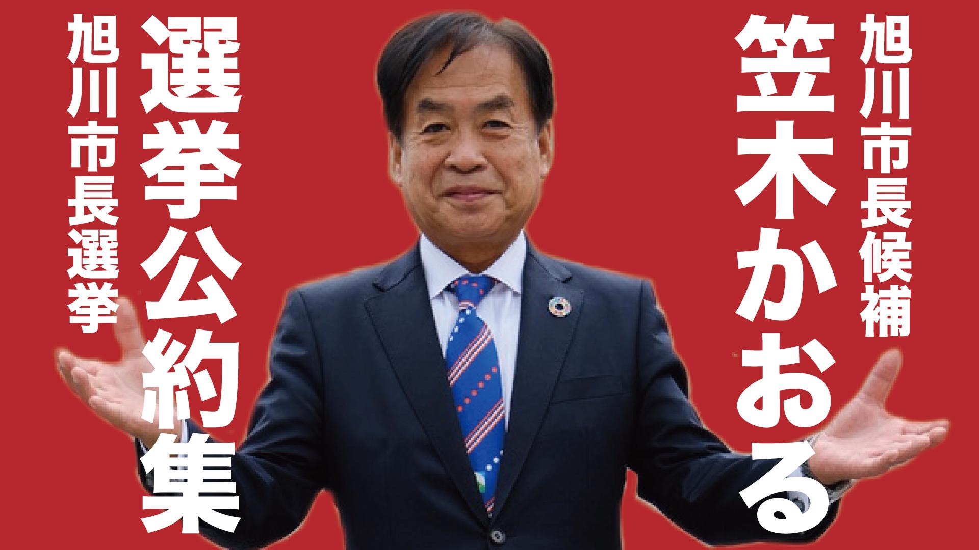 【政治部】投票へ行こう!=旭川市で3選挙(市長・道議・市議)はじまる